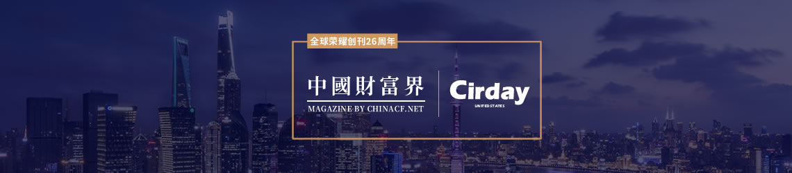 《中国财富界》官方网站 | CHINACF