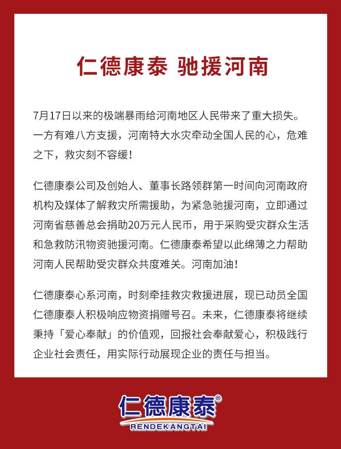 仁德康泰驰援河南:仁德康泰向河南省慈善总会捐助20万元